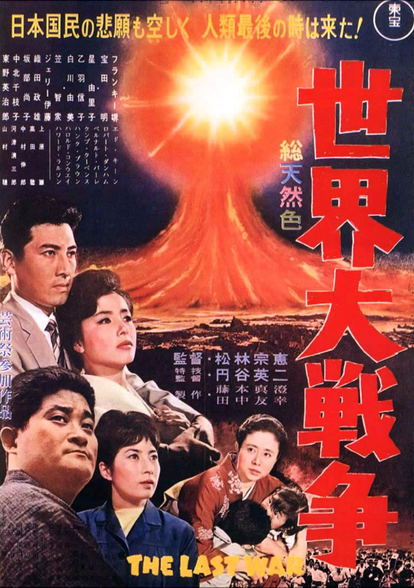 Japanese poster from the movie The Last War (Sekai daisensô)