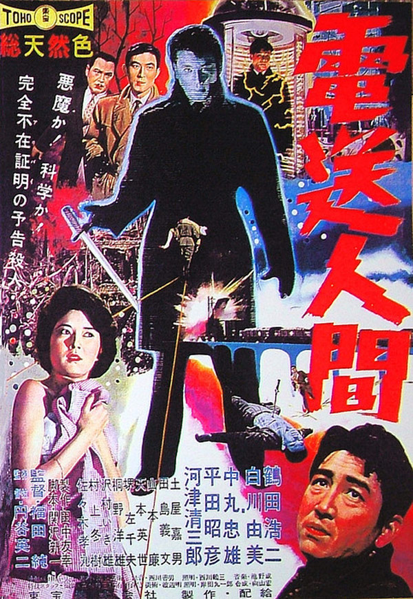 Japanese poster from the movie The Secret of the Telegian (Densô ningen)