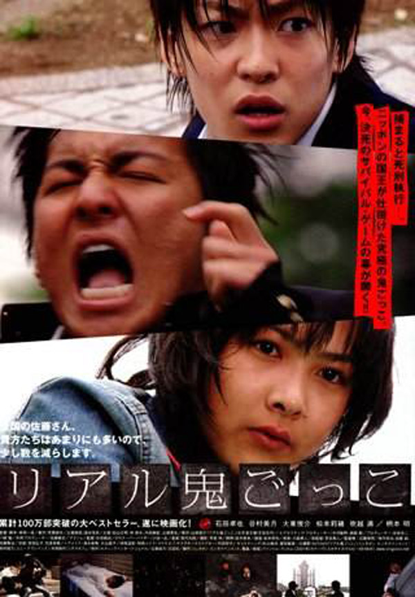 Japanese poster from the movie The Chasing World (Riaru onigokko)