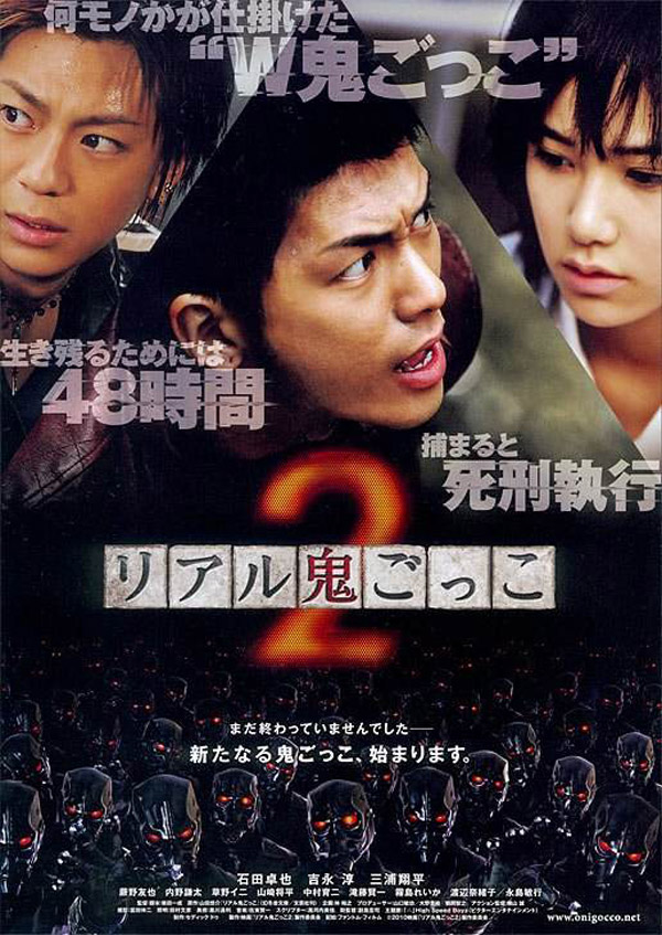 Affiche japonaise de 'The Chasing World 2'