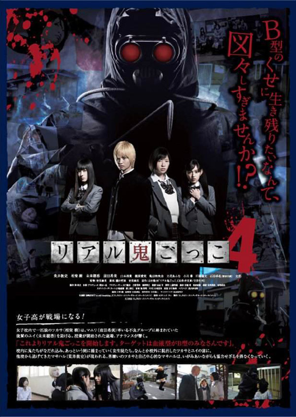 Affiche japonaise de 'The Chasing World 4'