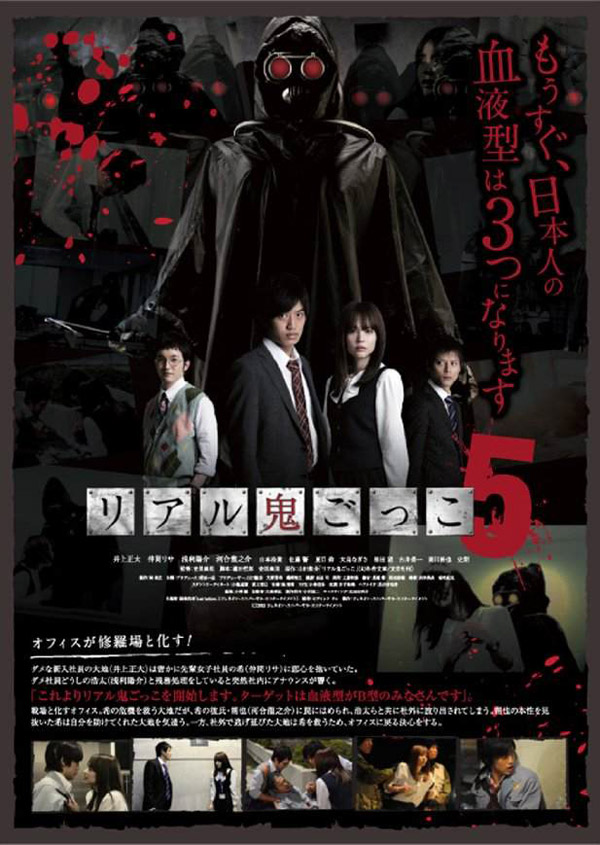 Affiche japonaise de 'The Chasing World 5'