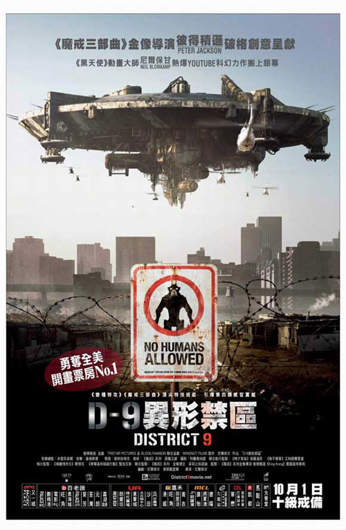 District 9 2009 Movie Poster 16 Scifi Movies