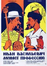 Russian poster thumbnail from 'Ivan vassilievitch changes his profession'