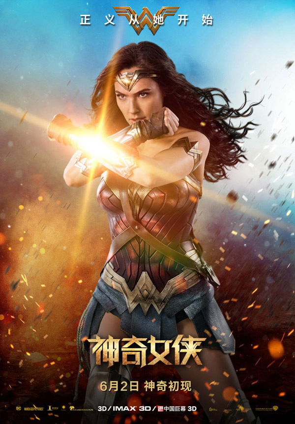 Unknown Poster From Wonder Woman