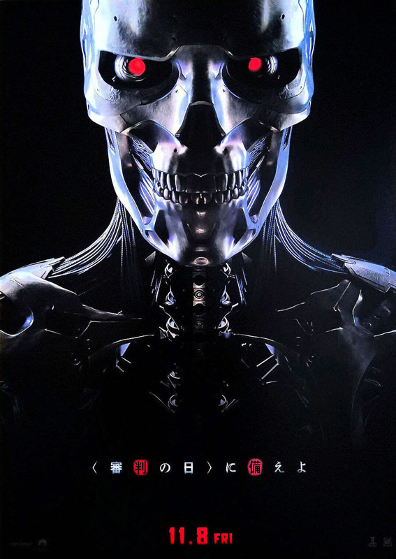 Terminator Dark Fate Kino