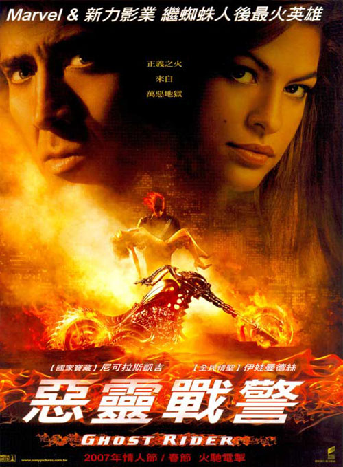 Ghost Rider (2007) movie poster #8 - SciFi-Movies