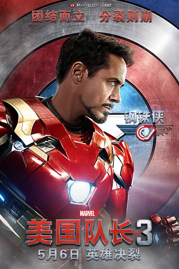 Captain America: Civil War (2016) movie poster #34 - SciFi